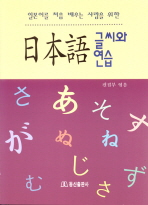 일본어 글씨와 연습