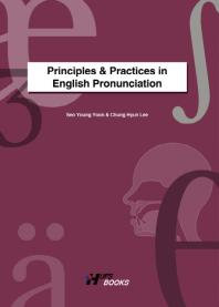 Principles & Practices in English Pronunciation(CD1장포함)