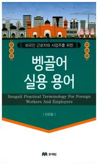 벵골어 실용용어(외국인 글로자와 사업주를 위한)