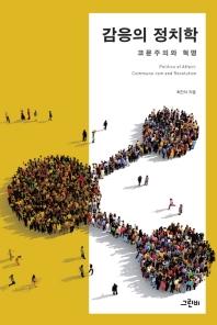 감응의 정치학(트랜스 소시올로지 23)