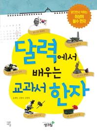 달력에서 배우는 교과서 한자(읽으면서 익히는 최상위 필수 한자)