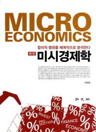 미시경제학(개정판 7판)