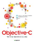 OBJECTIVE C: 맥과 아이폰 애플리케이션 프로그래밍
