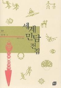 세계민담전집. 3: 몽골 ▼/황금가지[1-760001]