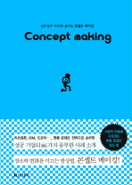 CONCEPT MAKING(업무성과 100배 올리기 시리즈)(양장본 HardCover)