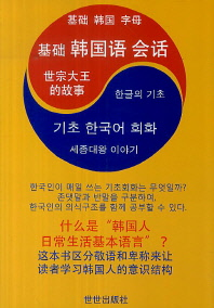 기초 한국어 회화(중국어판)