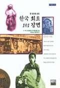 한국 최초 101장면(가람역사 34)