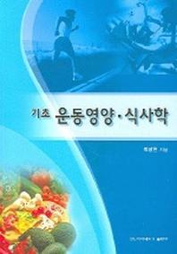 기초 운동영양 식사학