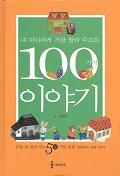 100가지 이야기(내아이에게 가장 들려주고픈)