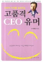 고품격 CEO 유머(리더의 가치를 높여주는)(양장본 HardCover)