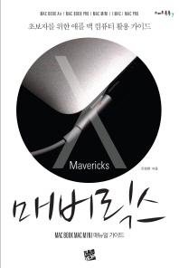 매버릭스: Mac Book Mac Mini 매뉴얼 가이드(스마트 톡톡 7)
