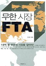 무한 시장 FTA