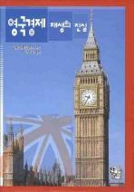 영국경제 재생의 진실(양장본 HardCover)