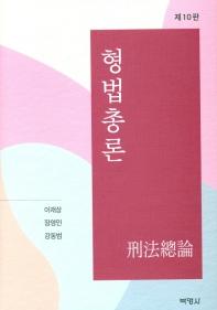 형법총론(10판)(양장본 HardCover)