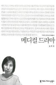 메디컬 드라마(커뮤니케이션이해총서)