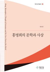 홍명희의 문학과 사상(푸른사상 학술총서 42)(양장본 HardCover)