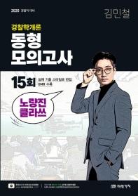 경찰학개론 동형모의고사(2020) #