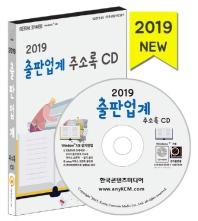 출판업계 주소록(2019)