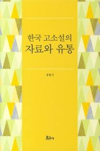 한국 고소설의 자료와 유통(양장본 HardCover)