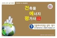 건축물에너지평가사 2차 실기(하)(2019)(개정판)