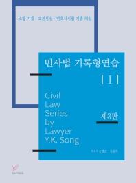 민사법 기록형 연습. 1(3판)