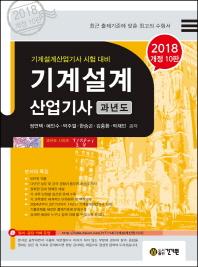 기계설계산업기사 과년도(2018)(개정판 10판)