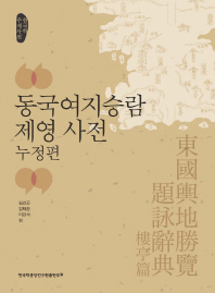 동국여지승람 제영 사전(누정편)(한국학 주제사전)(반양장)