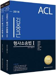 김중근 형사소송법 세트(2018)(ACL)(전2권)