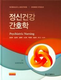 정신건강 간호학(7판)(양장본 HardCover)
