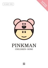 핑크맨 창작동요 어린이동요집. 1(CD1장포함)
