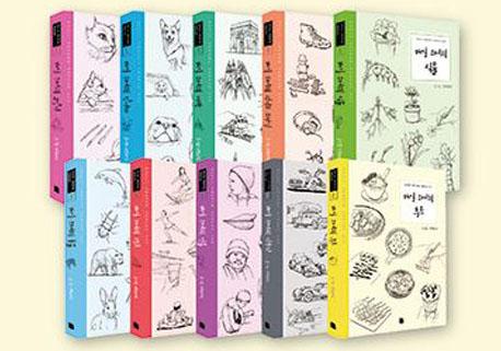 매일 스케치 1~10 세트(전10권)