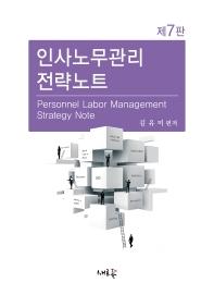 인사노무관리 전략노트(7판)(양장본 HardCover)