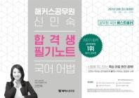 신민숙 국어 어법 합격생 필기노트(2021)(해커스공무원)