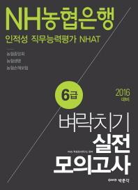NH농협은행 6급 인적성 직무능력평가 NHAT 벼락치기 실전 모의고사(2016)
