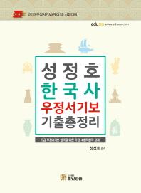 성정호 한국사 우정서기보 기출총정리(2018)