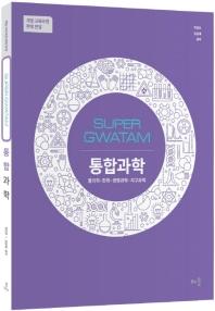 고등 통합과학(2020)(Super Gwatam)(개정판)