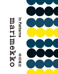 마리메꼬: In Patterns Marimekko(양장본 HardCover)