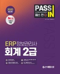 ERP 정보관리사 회계 2급(2020)(패스 인)