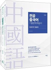 전공중국어 기출문제 해설서 세트(개정판)(전3권)