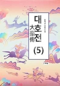 대호전(5)