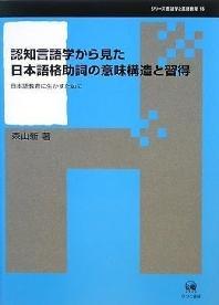 認知言語學から見た日本語格助詞の意味構造と習得
