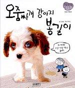 오줌싸개 강아지 봉길이(31/처음만나는그림동화)