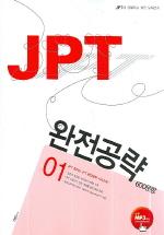 JPT 완전공략 600문항 01