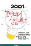 알짜배기 살림백과(도서명변경:알짜배기 살림지혜)