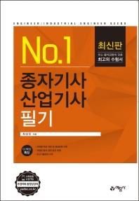 종자기사산업기사 필기(2019)(NO.1)