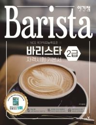 바리스타 2급 자격시험 기본서(이기적)