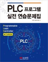 PLC 프로그램 실전 연습문제집