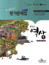 중학교 역사1 평가문제집(정선영)(2013)(미래엔)