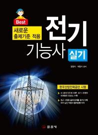 전기 기능사 실기(7판)(7판)