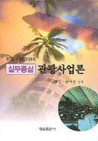 관광사업론(실무중심)(취업 창업대비)
